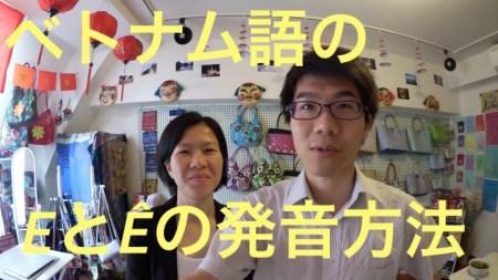 """ChaoSaiGonスタジオ:ベトナム語の""""E""""と""""Ê""""の発音方法についてのレッスン動画"""