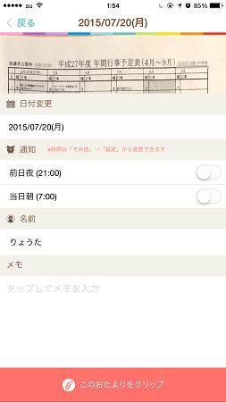 2015-07-09 01.54.53