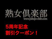 熟女倶楽部の5周年記念割引クーポン!