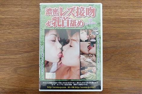 「濃密レズ接吻&乳首舐め」のDVD