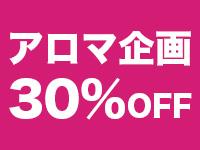 うっは!!めっずらしい!!DMM動画でアロマ企画が30%OFFセール開始!!