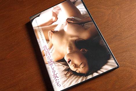 「乳首が感じる女たち」のDVD