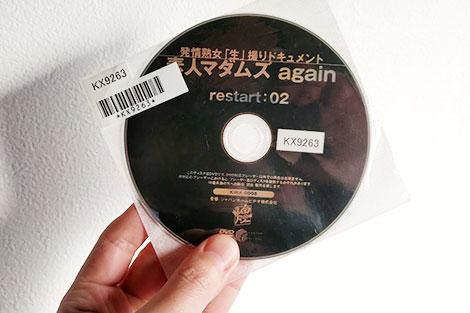 「発情熟女「生」撮りドキュメント 素人マダムズ again restart:02」のDVD