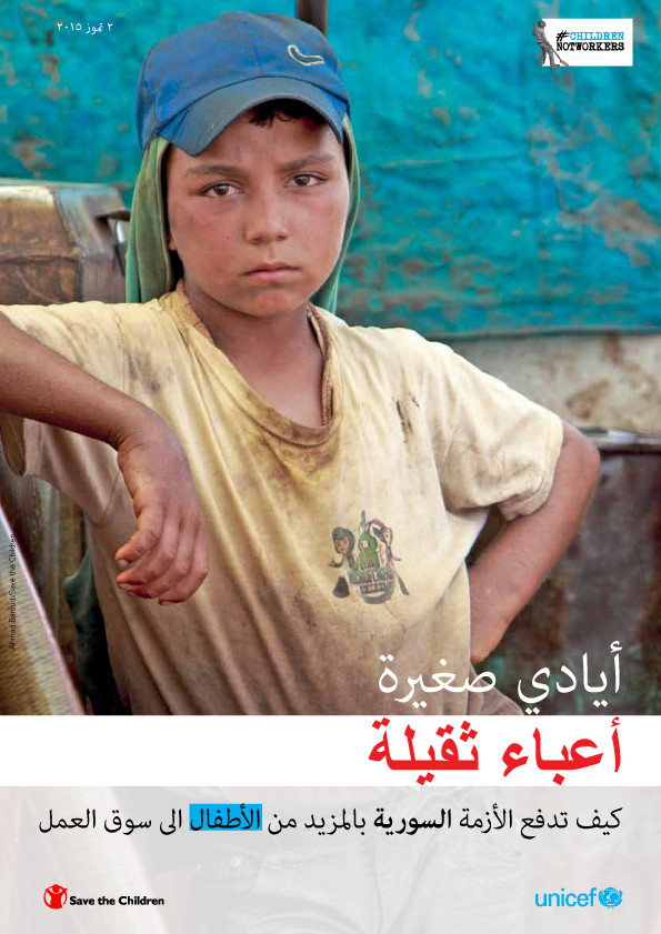 CHILD-LABOUR-REPORT-NEW_Ar-1