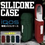 iQOS(アイコス) 傷や衝撃から完全ガード!業界初のアイコスフルシリコンケースが登場!