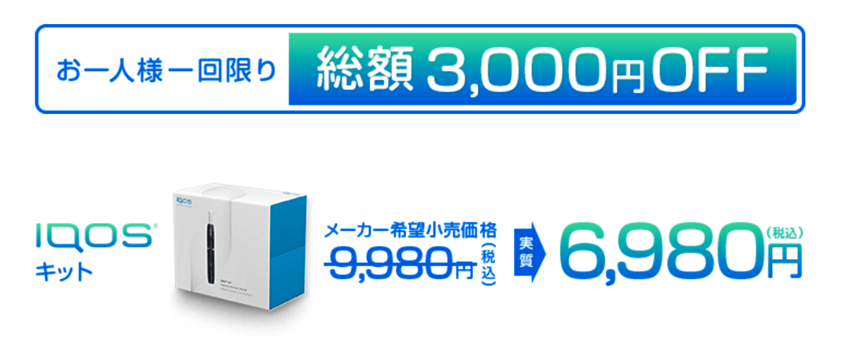 iQOS(アイコス)購入のまとめ情報!〜割引キャンペーン詳細と申し込み方法〜