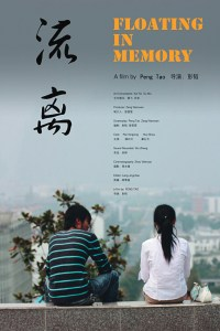 """Poster for the movie """"Floating in Memory"""""""