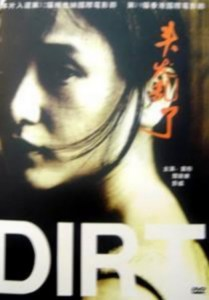 """Poster for the movie """"Dirt"""""""