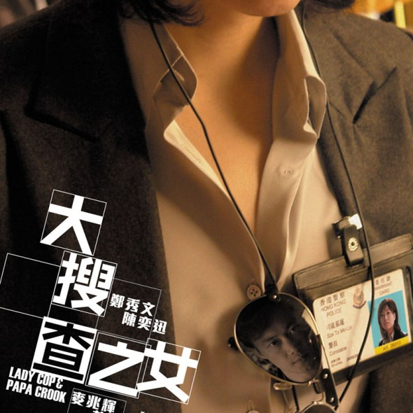 """Poster for the movie """"Lady Cop & Papa Crook"""""""