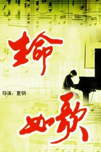 """Poster for the movie """"Concerto of Life"""""""