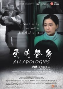 "Poster for the movie ""All Apologies"""