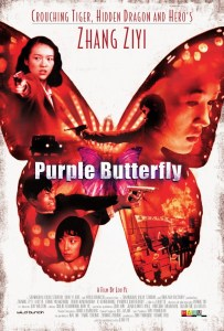 """Poster for the movie """"Purple Butterfly"""""""