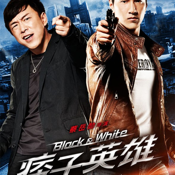 "Poster for the movie ""Black & White: The Dawn of Assault"""