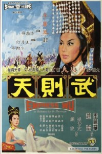 """Poster for the movie """"Empress Wu"""""""