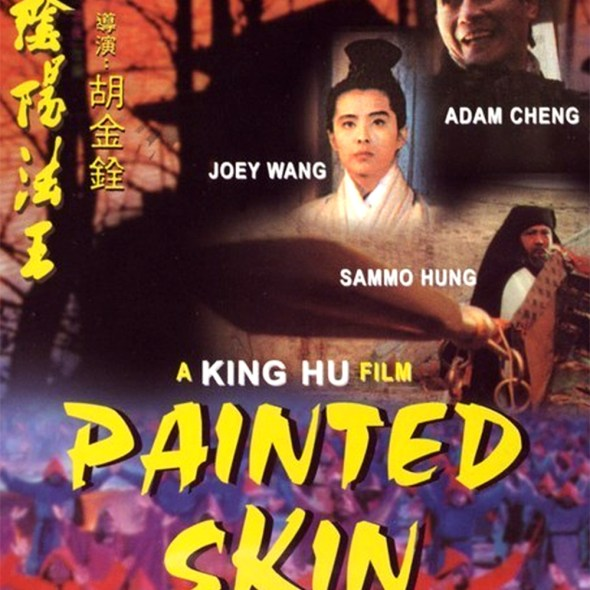 """Poster for the movie """"Painted Skin"""""""