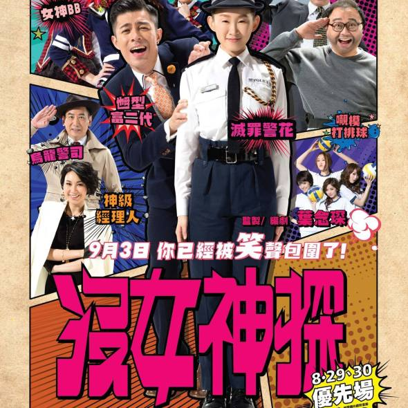 "Poster for the movie ""Love Detective"""