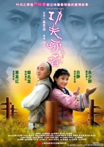 "Poster for the movie ""Kung Fu Wing Chun"""