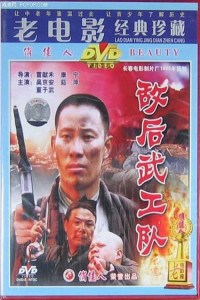"""Poster for the movie """"Di hou wu gong dui"""""""