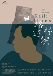 "Poster for the movie ""Kaili Blues"""