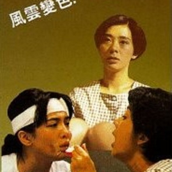 "Poster for the movie ""Female Internment Camp"""