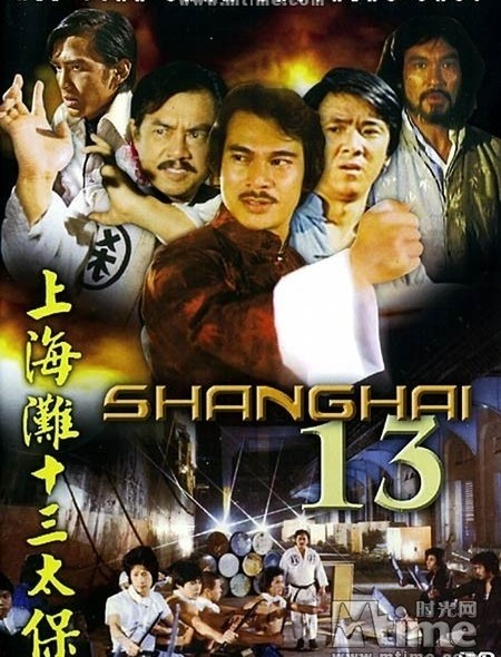 "Poster for the movie ""Shanghai 13"""