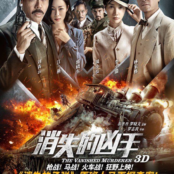 "Poster for the movie ""消失的凶手"""