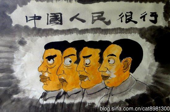 中国人民很行