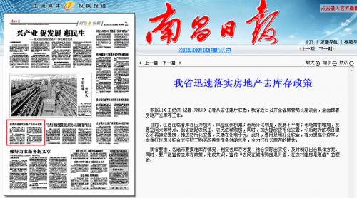 2016年3月4日 《南昌日报》第7版