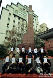 """Supporters at National Chengchi University in Taiwan: """"Support Southern Weekly, defend press freedom."""""""