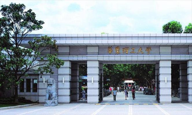 east china uni of science & tech