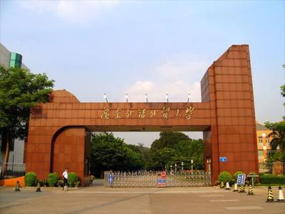 guandong uni of foreign studies