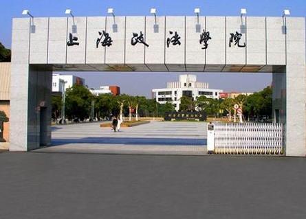 shanghai uni of political science & law