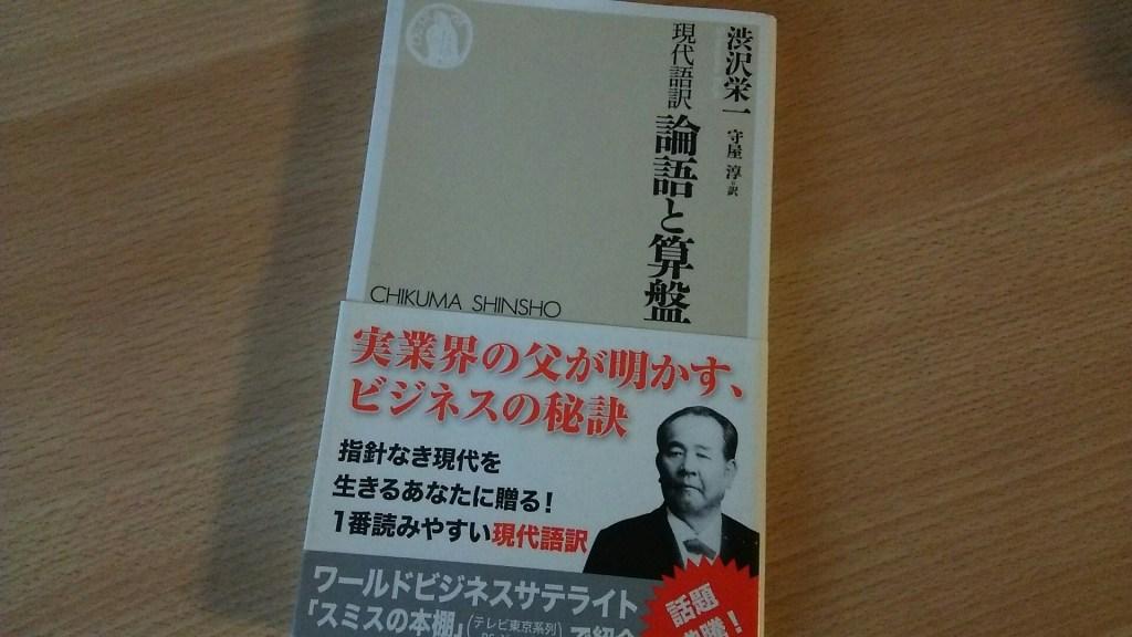 渋沢栄一 寸暇を惜しんで本を読む 学問は一生、続ける 【偉人の生き方】