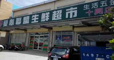 愛心聯盟生鮮超市竹北店POS收銀機系統導入