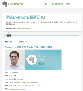 My first Evernote Article, translated into Chinese.