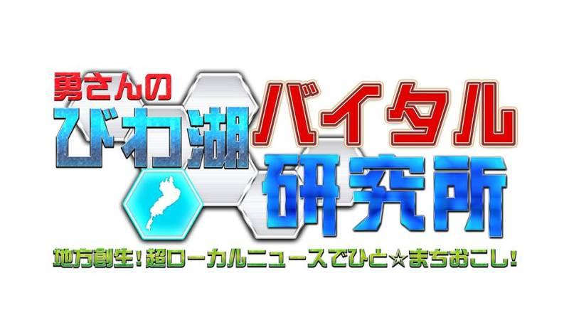 KBS京都『勇さんのびわ湖バイタル研究所』美ら店長レギュラー出演放送Vol.2