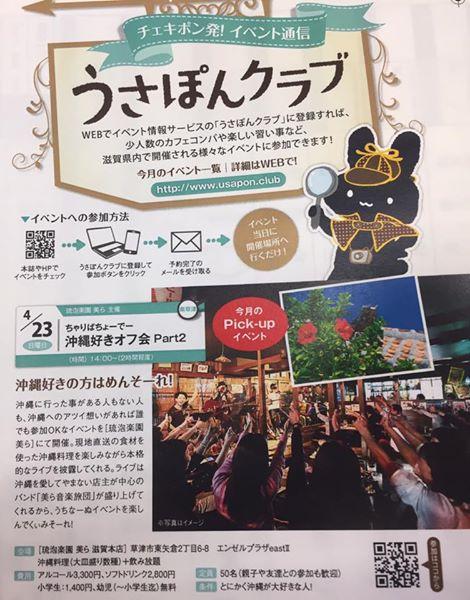 2017.04.23 チェキポン主催 美ら × チェキポン 「ちゃりばちょーで沖縄好きオフ会 Part2」