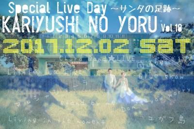 2017.12.02sat LIVE DAY  ~かりゆしの夜~Vol.18開催決定!!