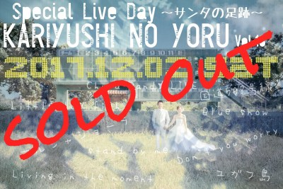 12/2sat~かりゆしの夜~SOLD OUT!!満席御礼!!