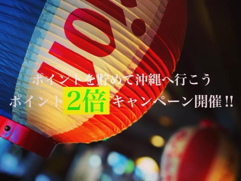 ♡美ら ポイント2倍キャンペーン開催♡