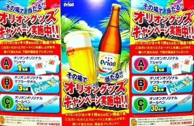 オリオンビールキャンペーン
