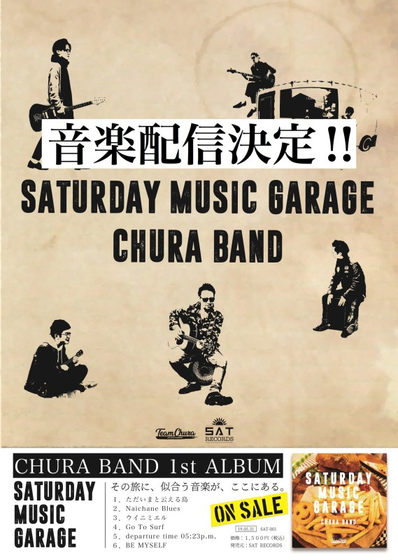 音楽配信決定 CHURABAND 1st ALBUM 『SATURDAY MUSIC GARAGE』