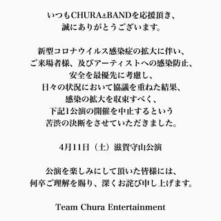 4月11日(土)滋賀守山公演 中止のお知らせ