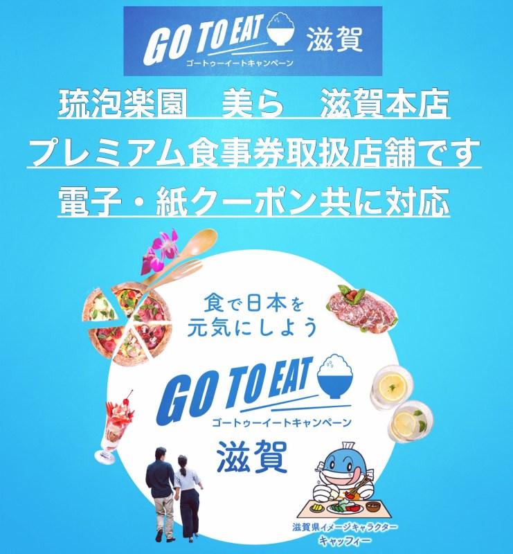GoToイートキャンペーン滋賀 プレミアム食事券の取扱いを開始します!