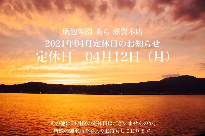 2021年04月定休日のお知らせ 定休日 04月12日(月)