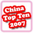 .._china_trendz_2008_gennaio_070108_china-top-ten-2007-title