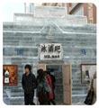 china_trendz_2008_gennaio_030108_title-icebar