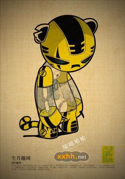 003shier-shengxiao