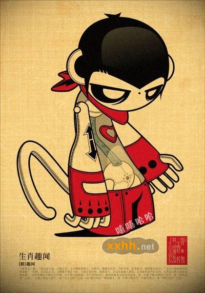 009shier-shengxiao