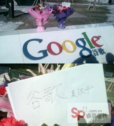google-fiori